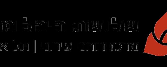 שלושת היהלומים – מרכז רוחני עירוני, תל אביב